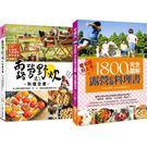 露營野炊料理全書+1800張完全圖解露營料理書,零失敗,好上手!(2書)