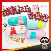 歐文購物 清新可愛 台灣現貨 韓國新款創意文具袋 卡通可愛小動物筆袋 多功能文具盒 鉛筆盒 文