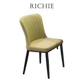 里奇餐椅(綠皮)(21HY2/B397-02)/H&D東稻家居