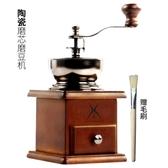 咖啡豆研磨機手動迷你家用小型復古手揺磨豆機粉碎機器手磨咖啡機 潮流時