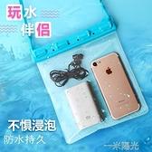 手機防水袋大容量外賣騎行防雨包充電寶下雨游泳潛水觸屏通用華為  一米陽光
