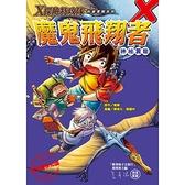 X探險特攻隊:魔鬼飛翔者 神祕翼龍