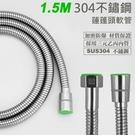 【南紡購物中心】【WIDE VIEW】1.5米304不鏽鋼蓮蓬頭軟管(UY-3415)