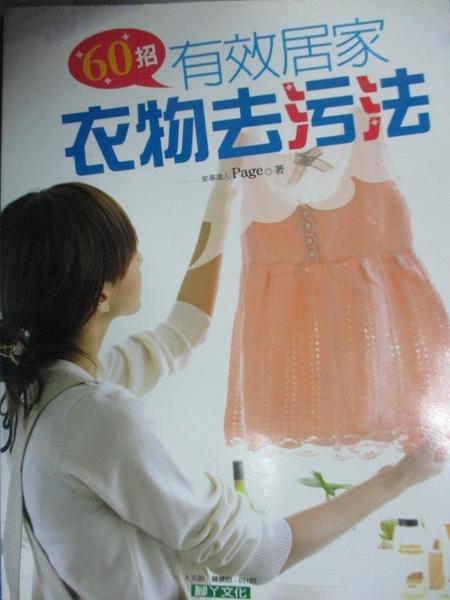 【書寶二手書T9/家庭_EYK】60招有效居家衣物去污法_Page