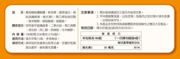 【台塩生技 tybio】膠原軟骨素關鍵錠(180錠)