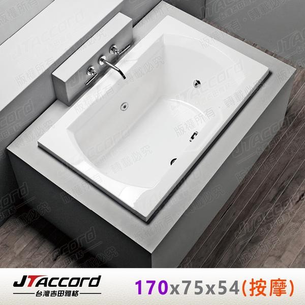 【台灣吉田】T126-170 長方形嵌入式壓克力按摩浴缸170x75x54cm