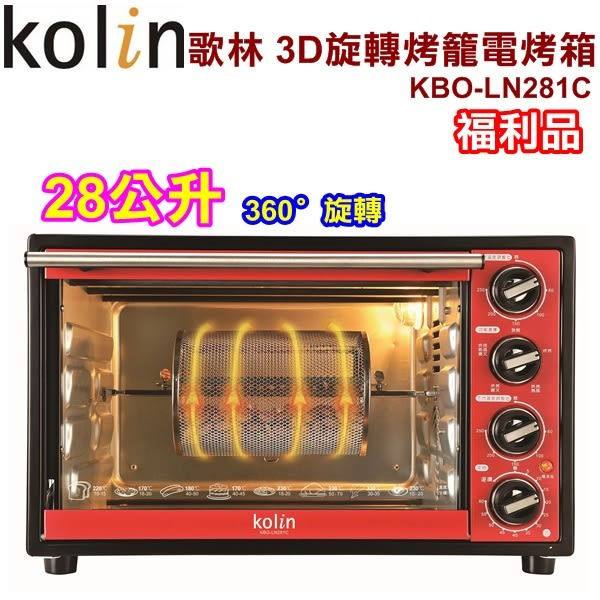 (福利品)【歌林】28公升3D旋轉烤籠電烤箱/360°旋轉(旋風)KBO-LN281C 保固免運-隆美家電