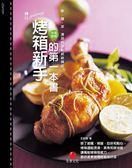 (二手書)烤箱新手的第一本書:飯、麵、菜與湯品統統搞定