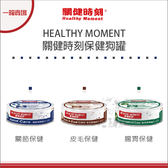 HEALTHY MOMENT關鍵時刻〔保健狗罐,3種口味,70g〕(一箱24入)