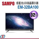 【信源電器】32吋【SAMPO 聲寶】超質美LED液晶顯示器 EM-32BA100 / EM-32BA100