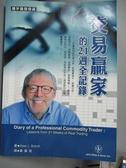 【書寶二手書T9/投資_OPG】交易贏家的21週全記錄_原價460_Peter L. Brandt