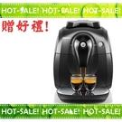 《全新品+贈好禮》Philips Saeco Xsmall HD8650 / HD-8650 飛利浦 全自動 咖啡機