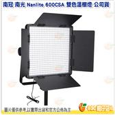 @3C 柑仔店@ 南冠 南光 Nanlite 600CSA 雙色溫棚燈 公司貨 3200-5600K LED 攝影燈