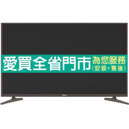 HERAN禾聯55型液晶顯示器 含視訊盒554K-C1含配送到府+標準安裝【愛買】