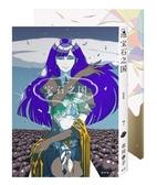 (二手書)寶石之國(7)限量特裝版