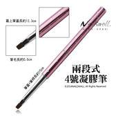粉紅鑽點4 號凝膠筆花紋 出光療凝膠筆美甲彩繪筆刷彩繪平筆彩繪畫花筆