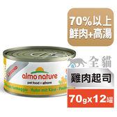 【SofyDOG】義士大廚雞肉鮮燉罐-雞肉起司70g(12件組) 貓罐 罐頭 鮮食