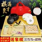 圍棋套裝五子棋兒童小學生初學者成人黑白棋子實木雙面棋盤『快速出貨』