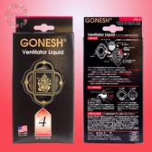 GONESH  冷氣出風口專用【GO060】#4 藤蔓果園 四號 No.4  日本製造 / 迷你芳香劑 / 車用芳香精油