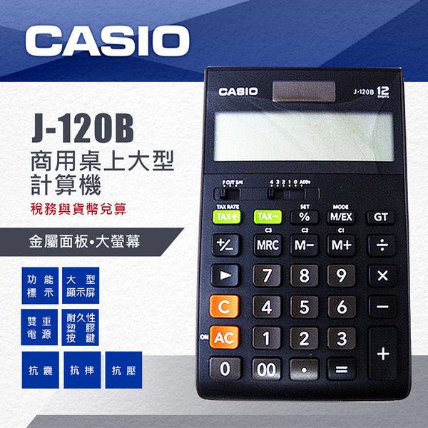 CASIO 卡西歐 計算機專賣店 J-120B 太陽能雙電力 商用計算機 超大顯示屏 太陽能雙電力