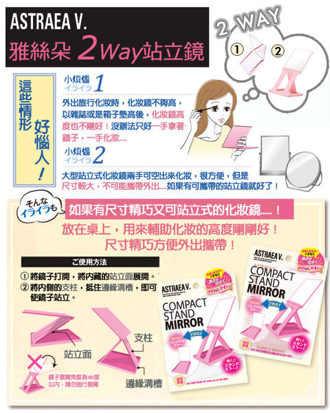 ASTRAEA V.雅絲朵 2way站立鏡(粉/白) 2色可選 日雜美的2013年5月號揭露商品  ◇iKIREI