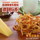 超濃蜂蜜乳酪絲100G 每日優果...