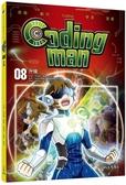 Coding man 08:升級