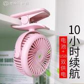 小風扇迷你usb可充電床上掛便攜隨身嬰兒推車靜音小型電池手持電動小電風扇