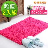 【G+居家】超細纖維長毛止滑吸水地墊 40x60cm-蜜桃紅(2件組)