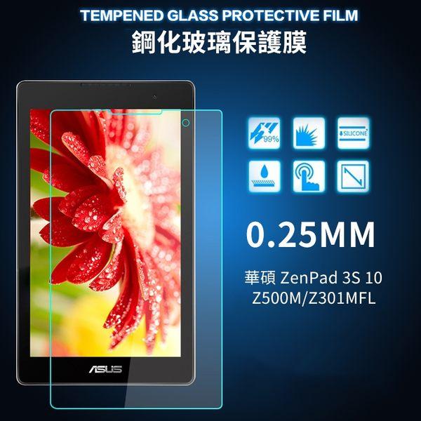 華碩 ZenPad 3S 10 Z500 Z301 平板鋼化膜 9H防爆 玻璃膜 2.5D弧邊 防指紋 螢幕保護貼