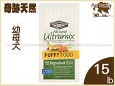 寵物家族*-Ultramix奇跡天然寵物食品 幼母犬配方15lb-送奇跡400g*2(口味隨機)