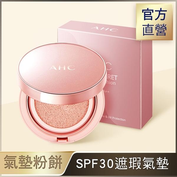 AHC 粉嫩光澤美拍氣墊粉餅 15G