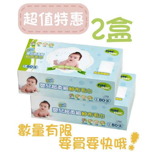 【奇買親子購物網】Nac Nac 乾式嬰兒超柔細紗布毛巾80抽(2盒)