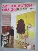 【書寶二手書T3/雜誌期刊_FJ7】藝術收藏+設計_2008/5