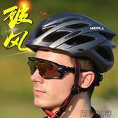 騎行頭盔男公路車騎行裝備頭盔超輕一體山地車安全帽女腳踏車頭盔【潮咖地帶】