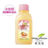 【雀喜Cheers】輕果感果汁飲料 香甜蜜桃汁350ml×24瓶