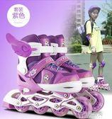 輪滑溜冰鞋兒童全套套裝3-5-6-8-10歲初學者可調旱冰4-12男童女童YXS『小宅妮時尚』