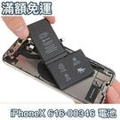 【免運費】含稅附發票【贈4大禮+玻璃貼1元】iPhoneX 電池 iPhone X 10 電池 2716mAh