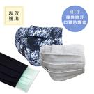 【現貨 】MIT彈性透氣口罩套 (成人/兒童) - 5入《款式隨機》