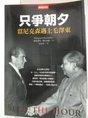 【書寶二手書T4/政治_HZM】只爭朝夕-當尼克暈遇上毛澤東_瑪格蕾特.麥克米蘭