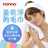 NON-NO最乾淨毛巾3入/組(32*78cm)【愛買】