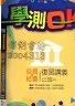 二手書R2YB《107升大學 學測OK 復習講義 公民與社會 教師用書 附解答本