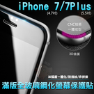 iPhone 7 i phone 7 Plus 滿版 鋼化螢幕保護貼 螢幕防護 3D弧面滿版 全玻璃 一體成型 螢幕貼 9h高硬度