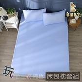 【BEST寢飾】經典素色床包枕套組 粉彩藍 單人 雙人 加大 特大 均價 日式無印 柔絲棉 台灣製