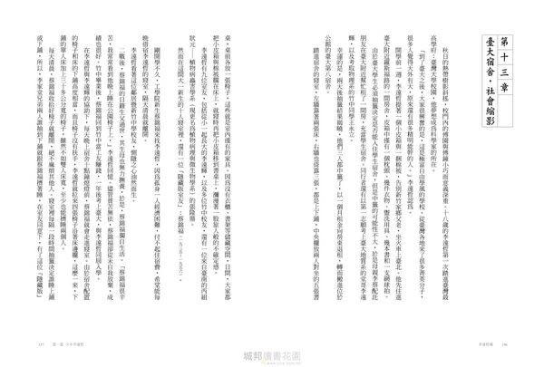 李遠哲傳(上/下不分售)