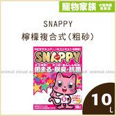 寵物家族-10包優惠組-SNAPPY檸檬複合式(粗砂)10L