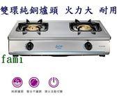 莊頭北   純銅安全台爐   產品型號:TG-6303B