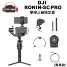 DJI 大疆 Ronin-SC Pro ...