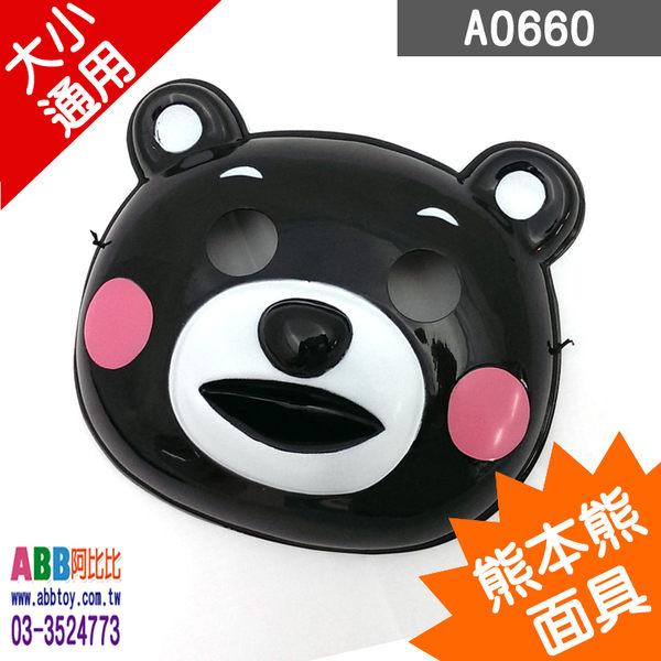 A0660★熊本熊面具❤工廠直營 量大請電洽