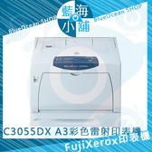 Fuji Xerox 富士全錄 DocuPrint C3055DX A3彩色網路雷射印表機